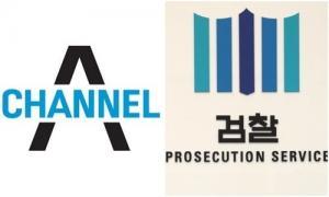 [기자수첩] 검-언유착 범죄, 채널A도 공범이다